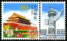 个5 天安门邮票