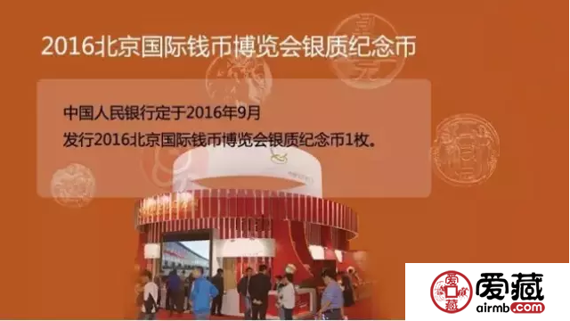 2016年北京国际钱币博览会纪念币