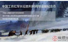 红军长征胜利80周年金银纪念币简介