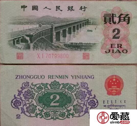 深究1962年2角纸币到底值多少钱