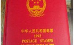 93年邮票年册价格波动范围较小