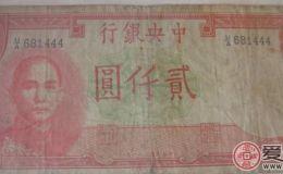 中华民国2000纸币真的值钱么