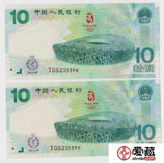 大陆奥运纪念钞真假有别,收藏需谨慎