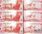 建国钞三连体收藏仍需理性