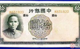 民国纸币拾元的时代已经到来