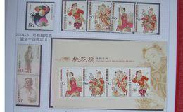 2004年邮票年册价格
