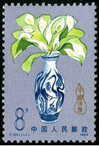T101 中国保险邮票