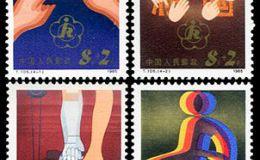 T105 中国残疾人邮票