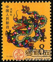 T124 戊辰年邮票