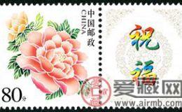 个6 花开富贵邮票