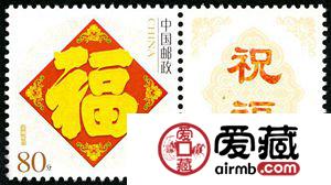个9 五福临门邮票