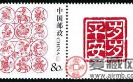 个10 岁岁平安邮票