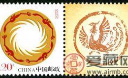 个13 太阳神鸟邮票