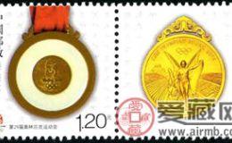 个16 第29届奥林匹克运动会金牌邮票