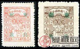 """J.DB-36 加盖""""东北邮政""""三八国际妇女节纪念邮票"""
