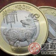 2015年生肖羊纪念币的特点