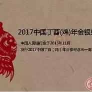 2017年鸡年金银纪念币有可能在10月份发行
