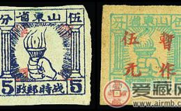 "K.HB-25 战时邮政加盖""暂作""改值邮票"