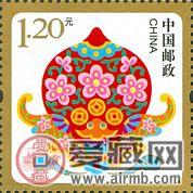 贺10 福寿安康邮票