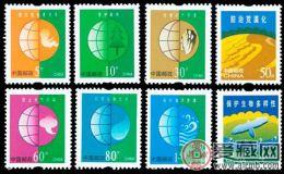 普30 保护人类共有的家园邮票
