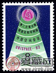 J81 第二次联合国探索及和平利用外层空间会议邮票