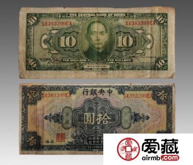 中华民国十七年纸币十元身价暴涨