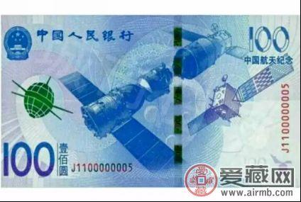 爆冷门的航天钞