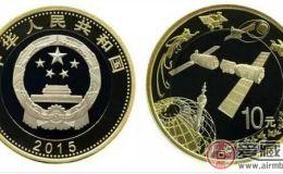 2015年航天纪念币有激情小说价值吗