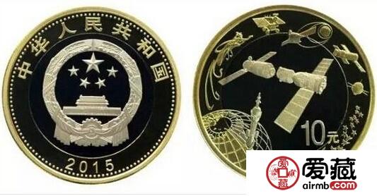 2015年航天纪念币有收藏价值吗