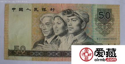 90年50元人民币魅力大令人期待