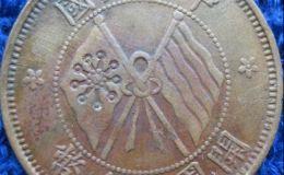 开国纪念币铜币价值非凡