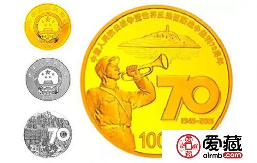 抗战70周年纪念币鉴赏和价值