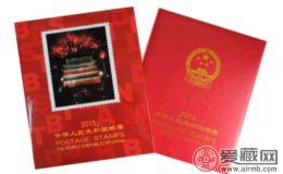 2015邮票年册的特点与收藏