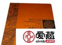 纪念币收藏册价格及图片