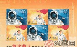 2003-特5中国首次载人航天飞行成功主体邮票