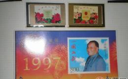起伏不定的97香港回归纪念邮票