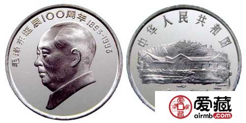 毛泽东诞辰一百周年纪念币红色收藏极佳选择