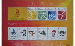 《第29届奥林匹克运动会运动项目(一、二组)》邮票小全张最新价格