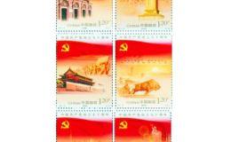 2011-16 中国共产党成立九十周年大版