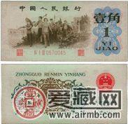 1962年一角人民币收藏价值极高
