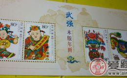 收藏2006-2武强木版年画大版票是很有必要的