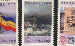 J17 罗马尼亚独立一百周年是很受人们欢迎的邮票