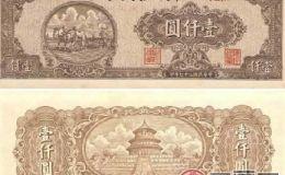 第一套人民幣壹仟圓雙馬耕地收藏炙手可熱