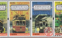 HKC134香港电车百周年纪念(2004年)邮票见证电车史