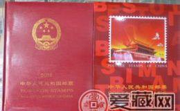 2008年南方邮票年册介绍