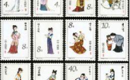 意义非凡的红楼梦特种邮票
