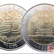 建国纪念币收藏潜力大