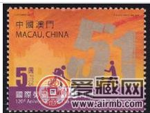 AM S0110 国际劳动节一百二十周年纪念邮票介绍