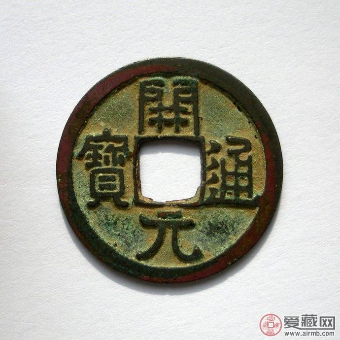 古币开元通宝价格是多少