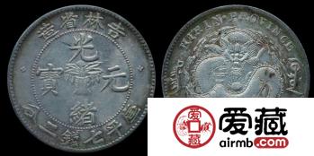"""龙洋银元收藏价值高,""""光绪元宝""""更是如此"""